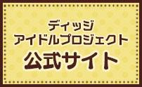 クリエイター系アイドル(仮)