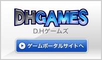 DHGAMES~DHゲームズ~