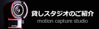 モーションキャプチャースタジオのご紹介へ