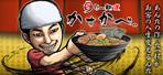 ら~麺道 かすかべ。